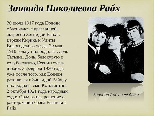 Зинаида Николаевна Райх 30 июля 1917 года Есенин обвенчался с красавицей-актр...