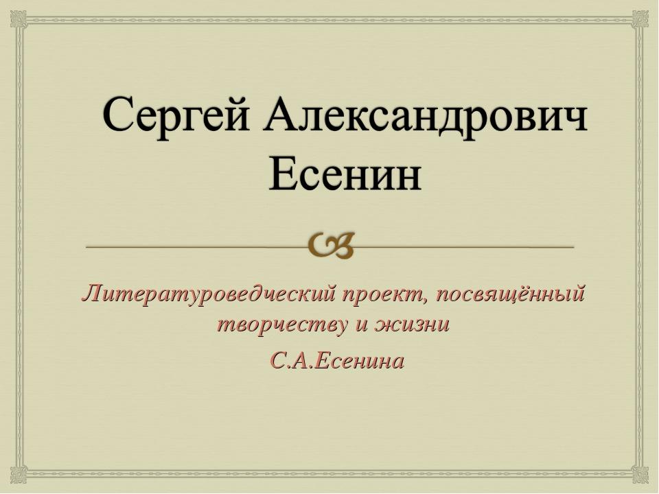 Литературоведческий проект, посвящённый творчеству и жизни С.А.Есенина