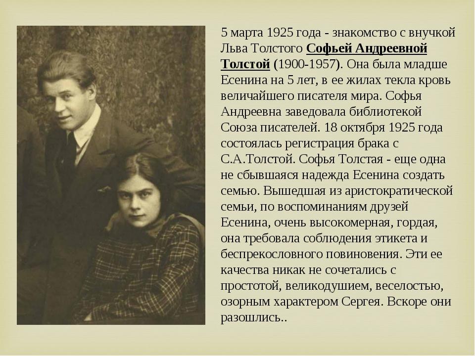5 марта 1925 года - знакомство с внучкой Льва ТолстогоСофьей Андреевной Толс...