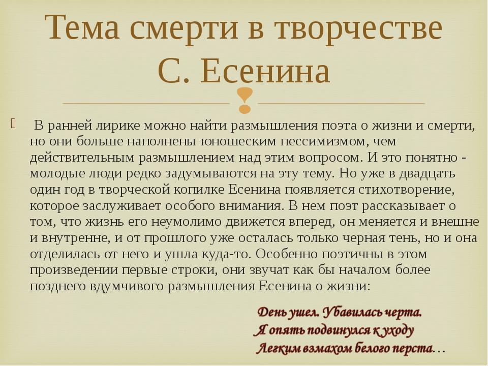 Тема смерти в творчестве С. Есенина В ранней лирике можно найти размышления...