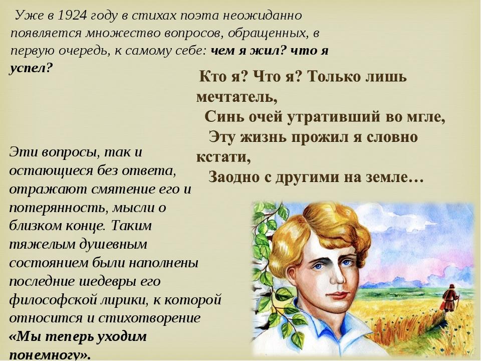 Уже в 1924 году в стихах поэта неожиданно появляется множество вопросов, обр...
