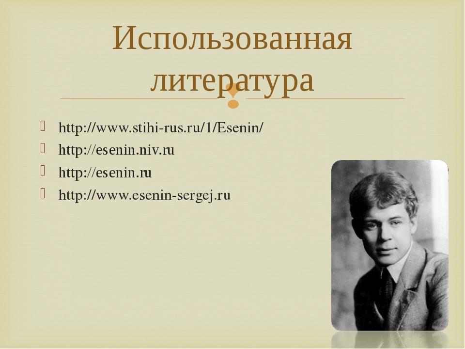 http://www.stihi-rus.ru/1/Esenin/ http://esenin.niv.ru http://esenin.ru http:...