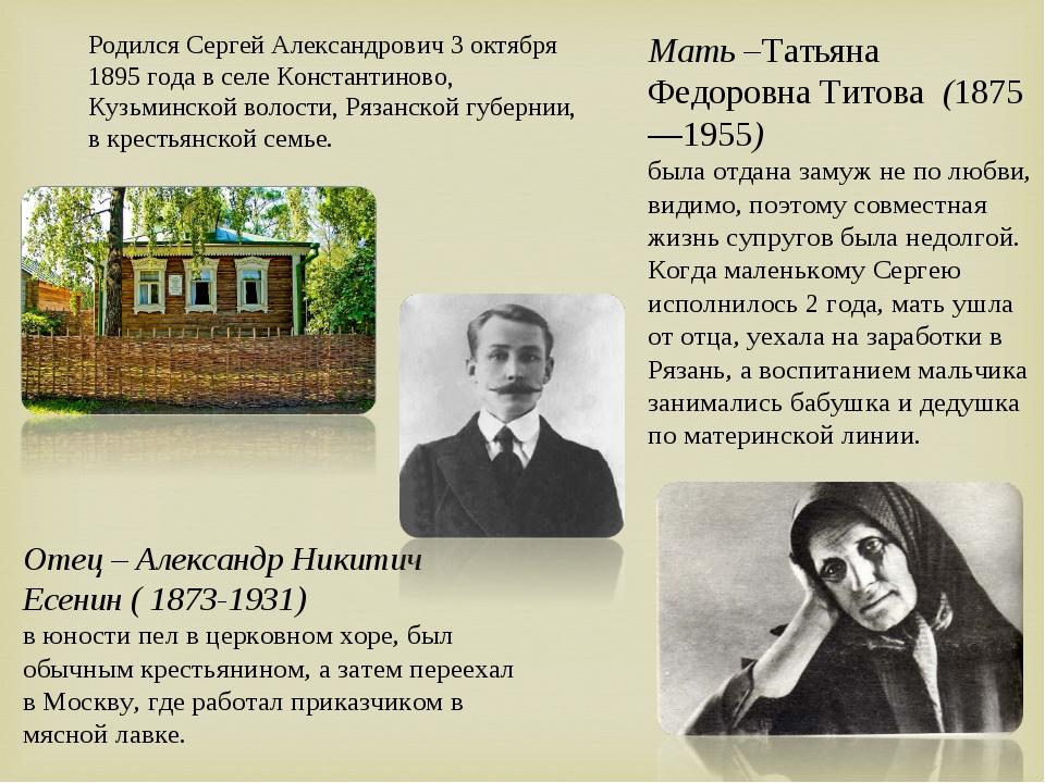 Отец – Александр Никитич Есенин ( 1873-1931) в юности пел в церковном хоре, б...