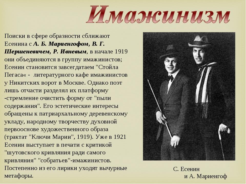 Поиски в сфере образности сближают Есенина сА. Б. Мариенгофом,В. Г. Шершене...