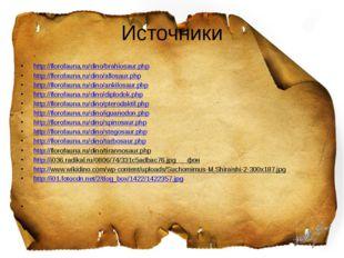 Источники http://florofauna.ru/dino/brahiosaur.php http://florofauna.ru/dino/