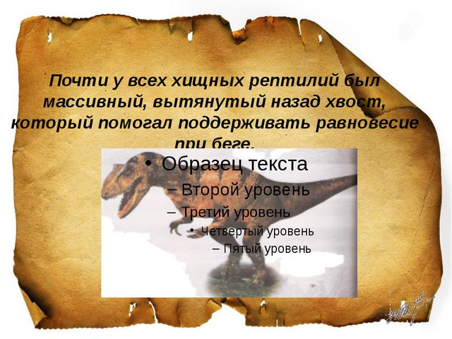 Почти у всех хищных рептилий был массивный, вытянутый назад хвост, который п...