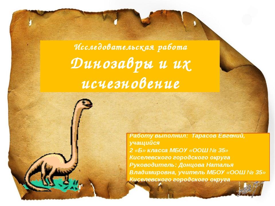 ИИ Исследовательская работа Динозавры и их исчезновение Работу выполнил: Тара...