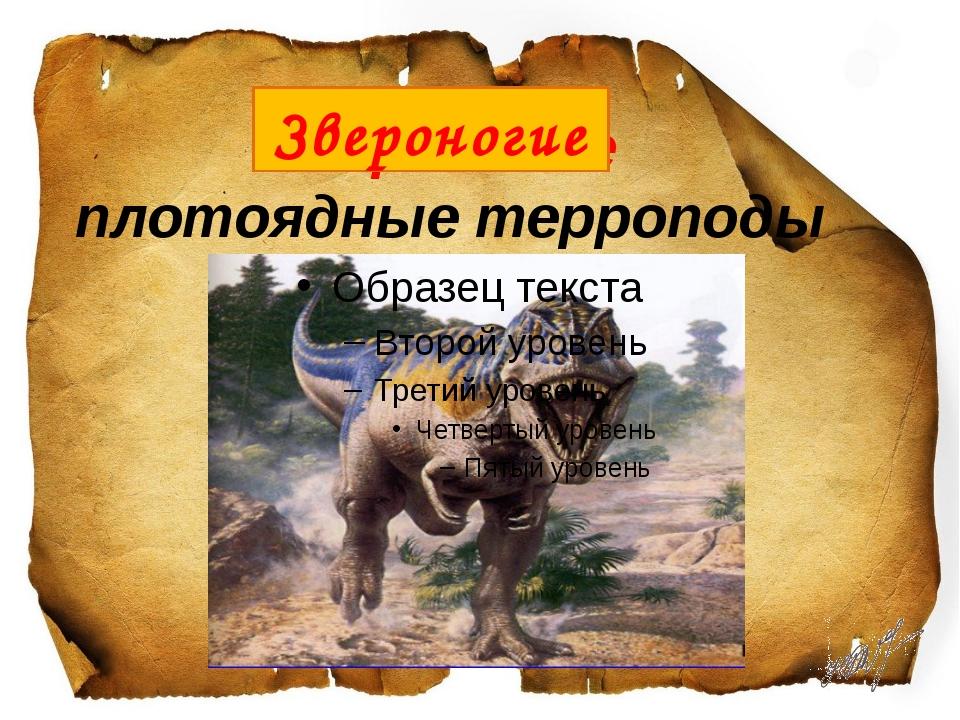 Звероногие плотоядные терроподы Звероногие