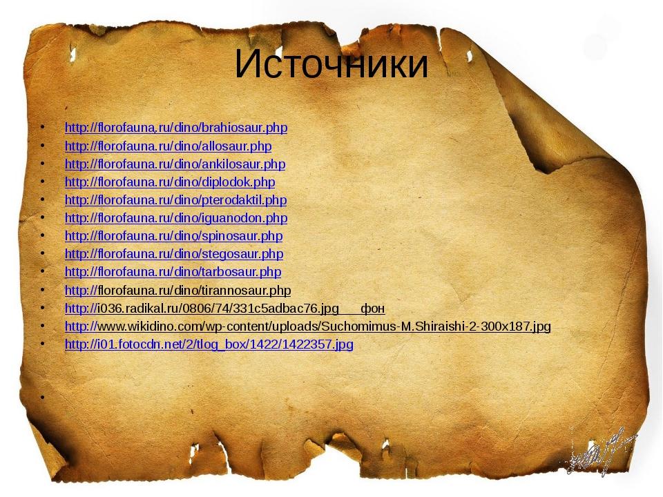 Источники http://florofauna.ru/dino/brahiosaur.php http://florofauna.ru/dino/...