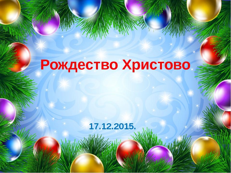 Рождество Христово 17.12.2015.