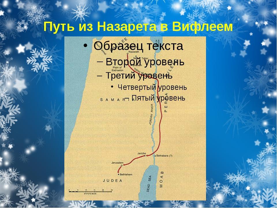 Путь из Назарета в Вифлеем