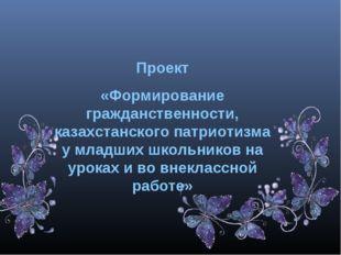 Проект «Формирование гражданственности, казахстанского патриотизма у младших
