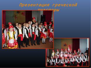 Презентация греческой диаспоры