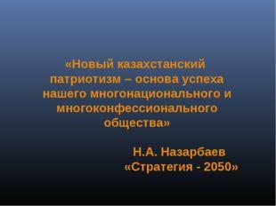 «Новый казахстанский патриотизм – основа успеха нашего многонационального и
