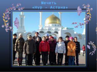 Мечеть «Нүр - Астана»