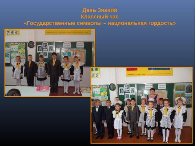 День Знаний Классный час «Государственные символы – национальная гордость»