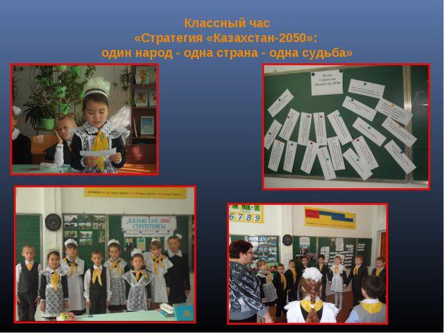 Классный час «Стратегия «Казахстан-2050»: один народ - одна страна - одна суд...