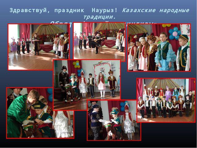 Здравствуй, праздник Наурыз! Казахские народные традиции. Обряд «Ашамайга мин...