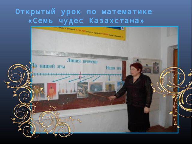 Открытый урок по математике «Семь чудес Казахстана»