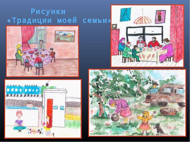 Рисунки «Традиции моей семьи»