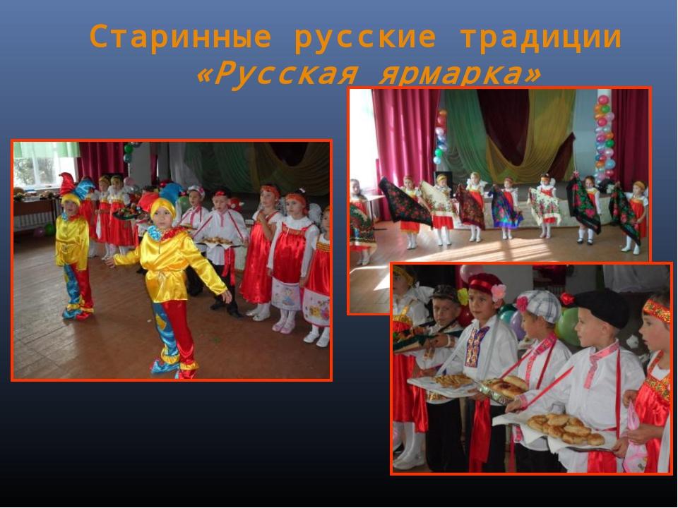 Старинные русские традиции «Русская ярмарка»