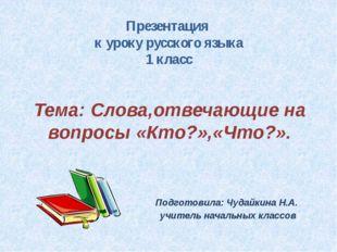 Презентация к уроку русского языка 1 класс Тема: Слова,отвечающие на вопросы