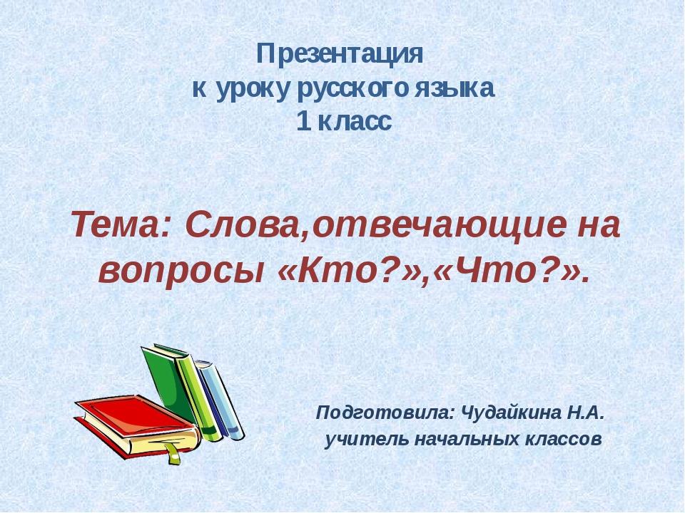 Презентация к уроку русского языка 1 класс Тема: Слова,отвечающие на вопросы...