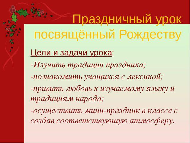 Праздничный урок посвящённый Рождеству Цели и задачи урока: -Изучить традици...