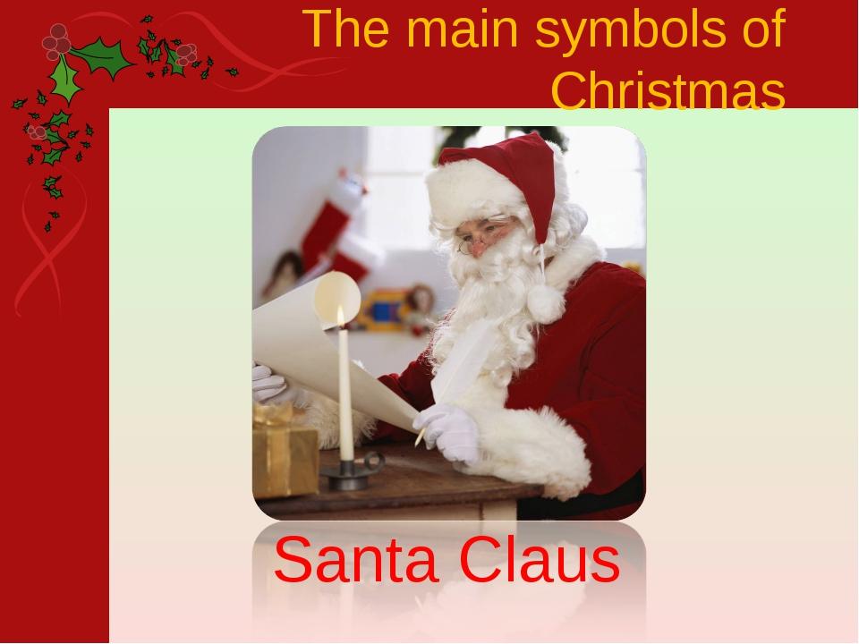 The main symbols of Christmas Santa Claus