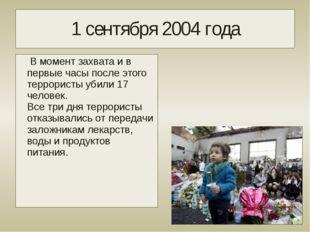 1 сентября 2004 года В момент захвата и в первые часы после этого террористы