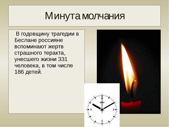 Минута молчания В годовщину трагедии в Беслане россияне вспоминают жертв стра...