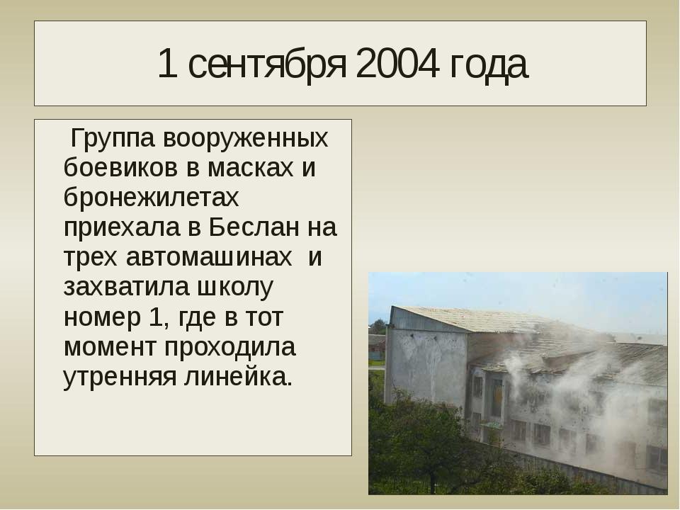 1 сентября 2004 года Группа вооруженных боевиков в масках и бронежилетах прие...