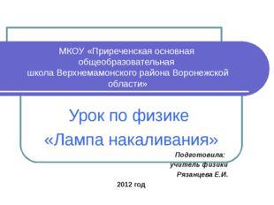 МКОУ «Приреченская основная общеобразовательная школа Верхнемамонского района