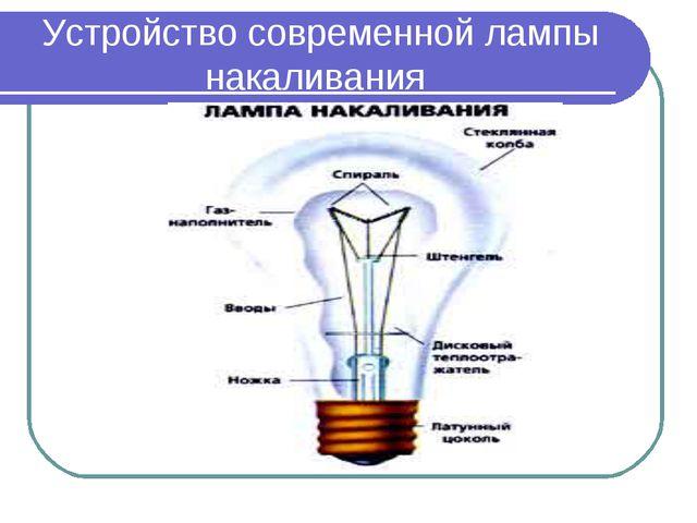 Устройство современной лампы накаливания