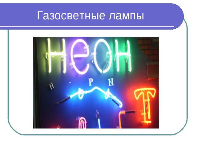 Газосветные лампы