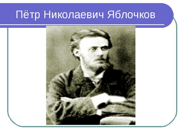 Пётр Николаевич Яблочков