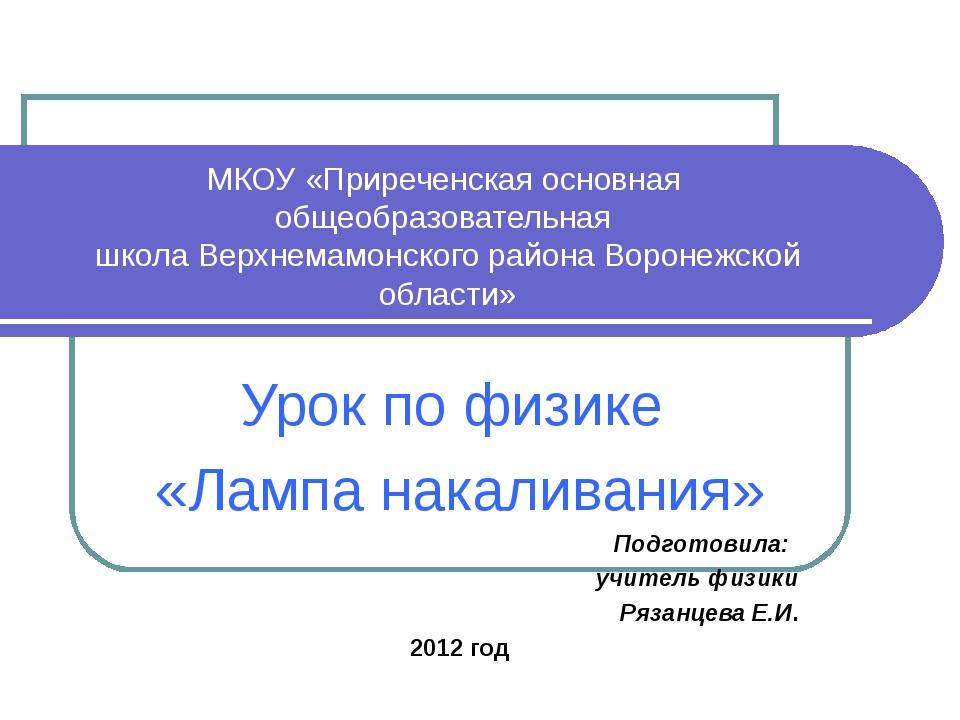 МКОУ «Приреченская основная общеобразовательная школа Верхнемамонского района...
