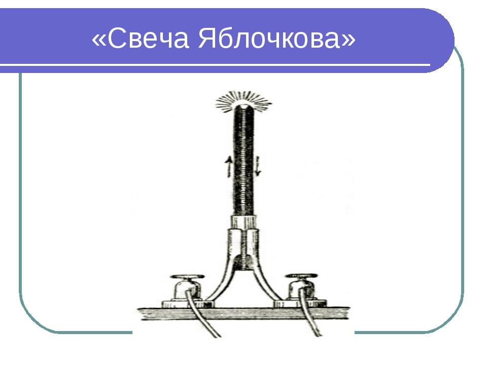 «Свеча Яблочкова»