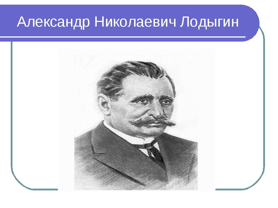 Александр Николаевич Лодыгин