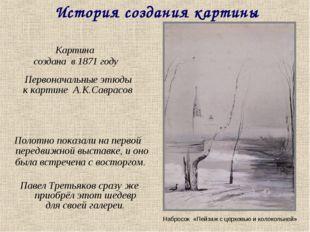 История создания картины Картина создана в 1871 году Первоначальные этюды к к