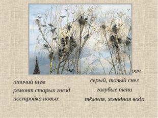 трудолюбивый грач серый, талый снег голубые тени тёмная, холодная вода птичий