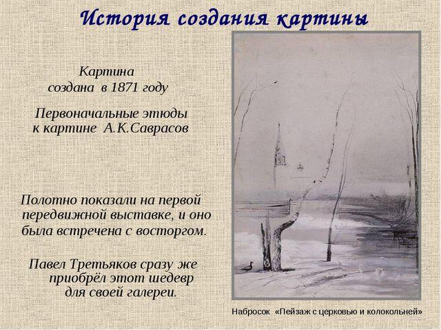 История создания картины Картина создана в 1871 году Первоначальные этюды к к...