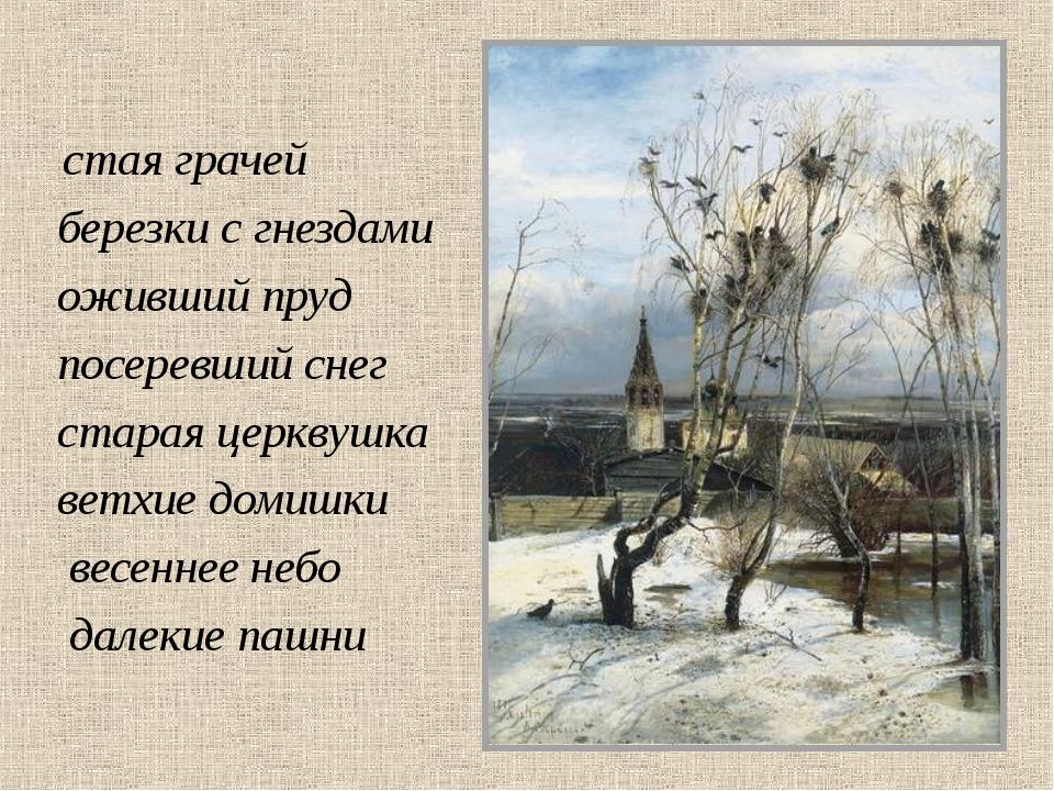 стая грачей березки с гнездами оживший пруд посеревший снег старая церквушка...