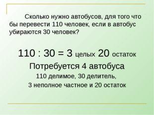 Сколько нужно автобусов, для того что бы перевести 110 человек, если в авто