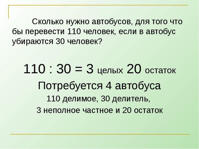 Сколько нужно автобусов, для того что бы перевести 110 человек, если в авто...
