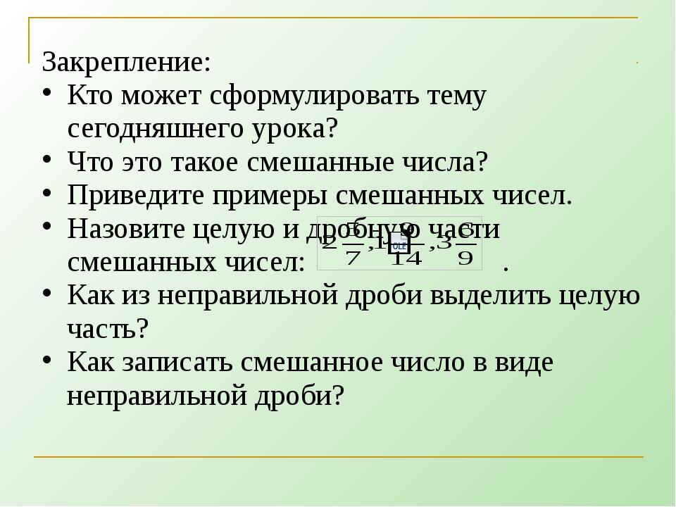 Домашнее задание: Пункт 28 учить; № 1109, 1111, 1112