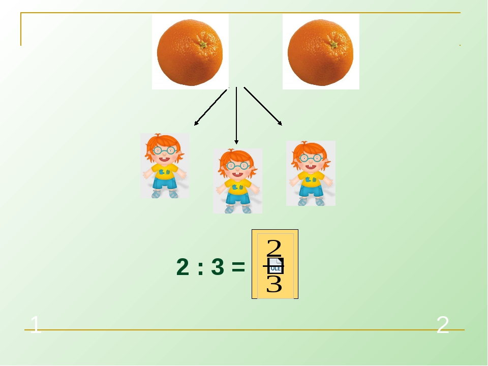 2 : 3 = 1 2