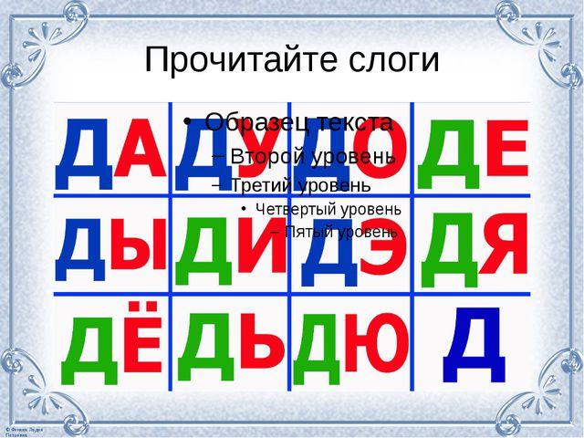 Прочитайте слоги © Фокина Лидия Петровна