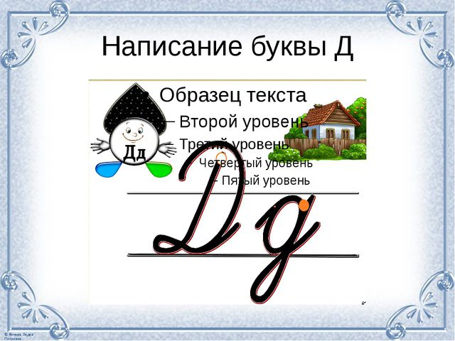 Написание буквы Д © Фокина Лидия Петровна