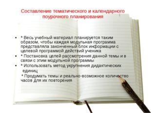 Составление тематического и календарного поурочного планирования * Весь учебн